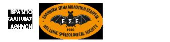 Ελληνική Σπηλαιολογική Εταιρεία